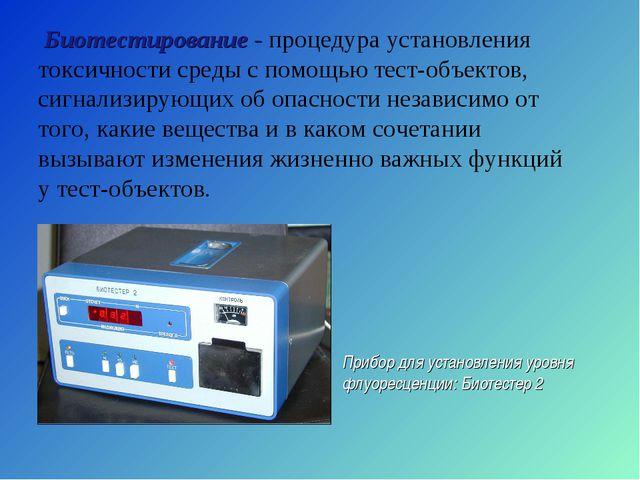 Биотестирование - процедура установления токсичности среды с помощью тест-об...