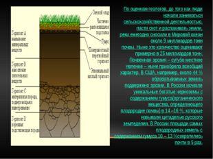 По оценкам геологов, до того как люди начали заниматься сельскохозяйственной