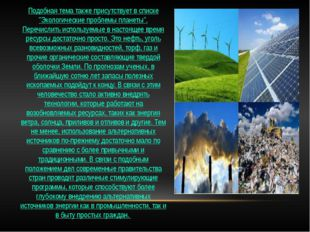 """Подобная тема также присутствует в списке """"Экологические проблемы планеты"""". П"""