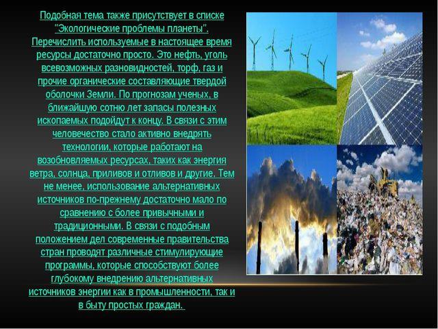 """Подобная тема также присутствует в списке """"Экологические проблемы планеты"""". П..."""