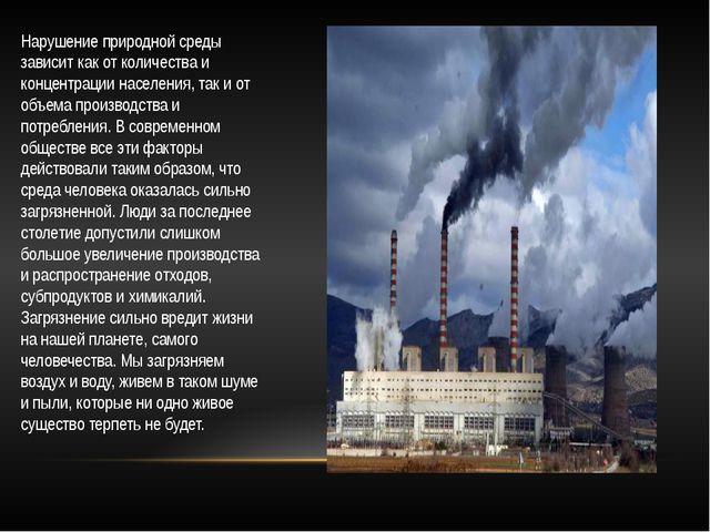 Нарушение природной среды зависит как от количества и концентрации населения,...