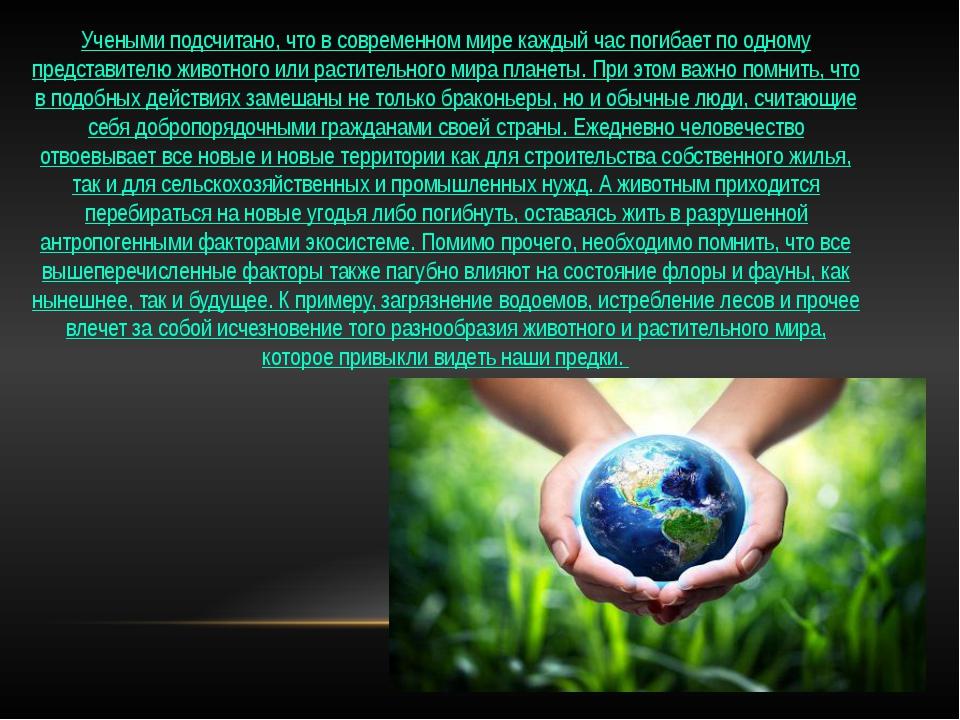 Учеными подсчитано, что в современном мире каждый час погибает по одному пред...