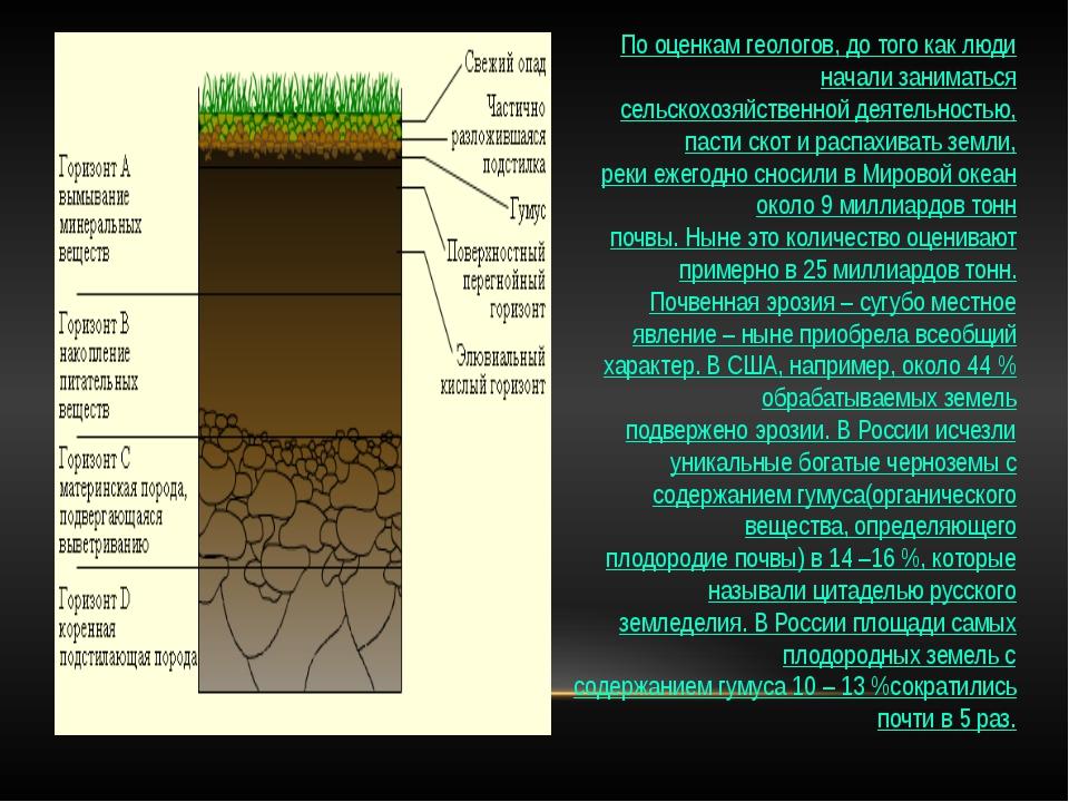 По оценкам геологов, до того как люди начали заниматься сельскохозяйственной...