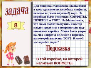 8 Для пикника сладкоежка Маша взяла в трех одинаковых коробках конфеты, печен