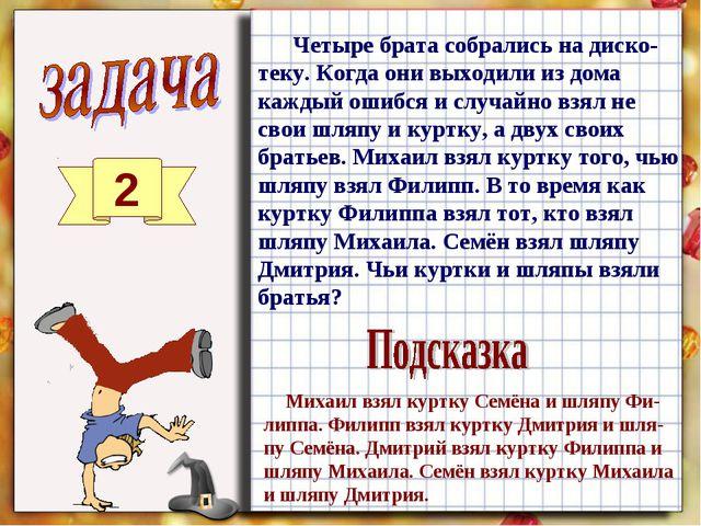 Задачи по логике с решениями 4 класс за редакцией богдановича