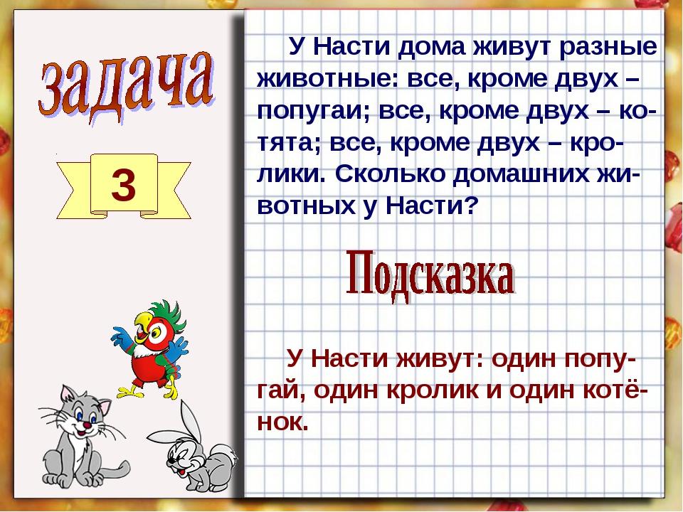 Занимательные задачи по математике 7 класс с решением и ответами