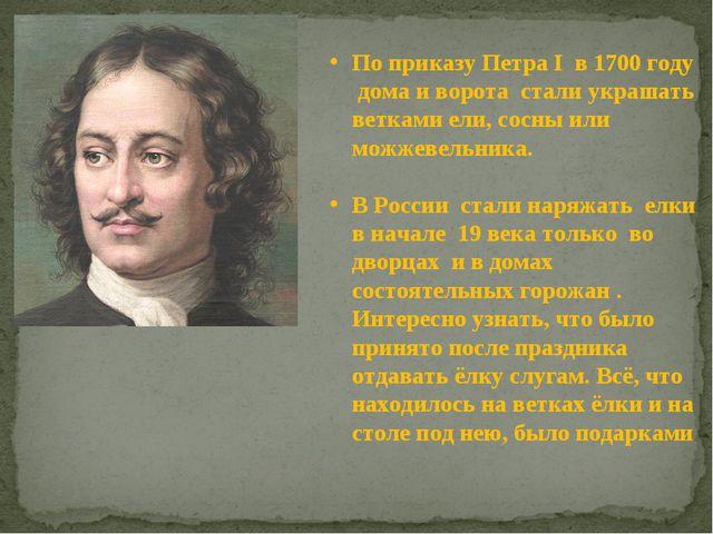 По приказу Петра I в 1700 году дома и ворота стали украшать ветками ели, сос...