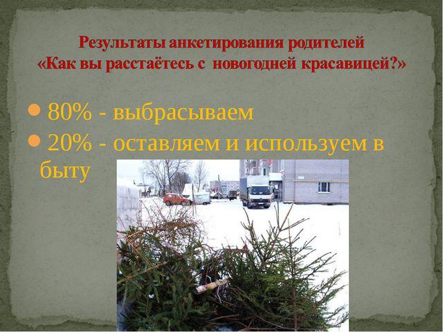 80% - выбрасываем 20% - оставляем и используем в быту