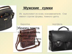 Мужские сумки Их выполняют из кожи, кожзаменителя. Они имеют строгие формы,