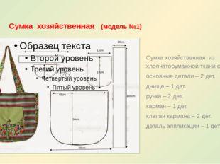 Сумка хозяйственная (модель №1) Сумка хозяйственная из хлопчатобумажной ткани