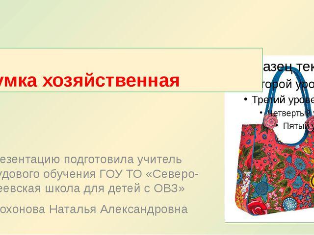 Сумка хозяйственная Презентацию подготовила учитель трудового обучения ГОУ ТО...