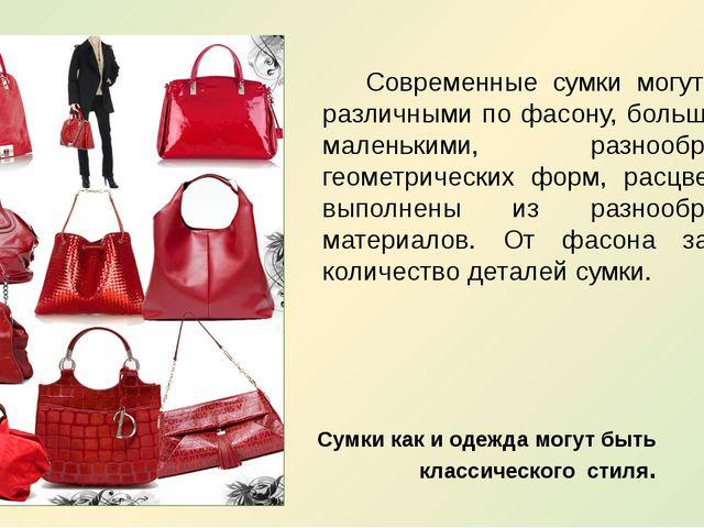 Сумки как и одежда могут быть классического стиля. Современные сумки могут бы...