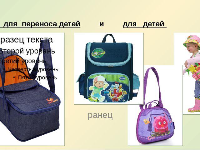 Сумки для переноса детей и для детей ранец