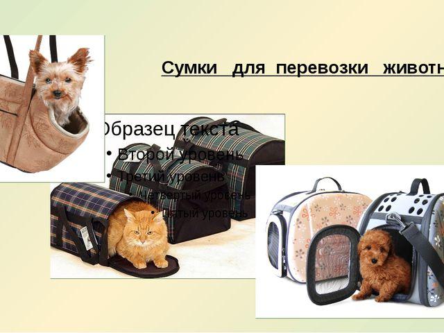 Сумки для перевозки животных