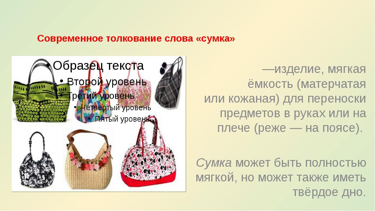 Современное толкование слова «сумка» Су́мка—изделие, мягкая ёмкость (матерч...