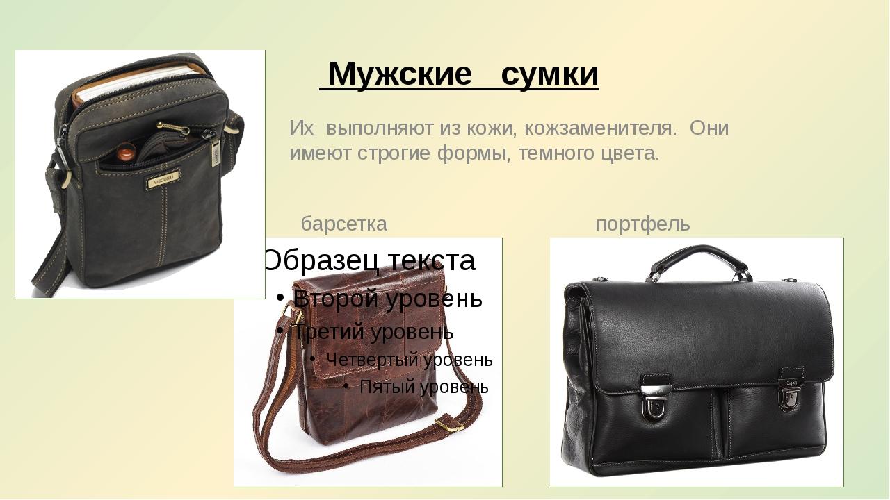 Мужские сумки Их выполняют из кожи, кожзаменителя. Они имеют строгие формы,...