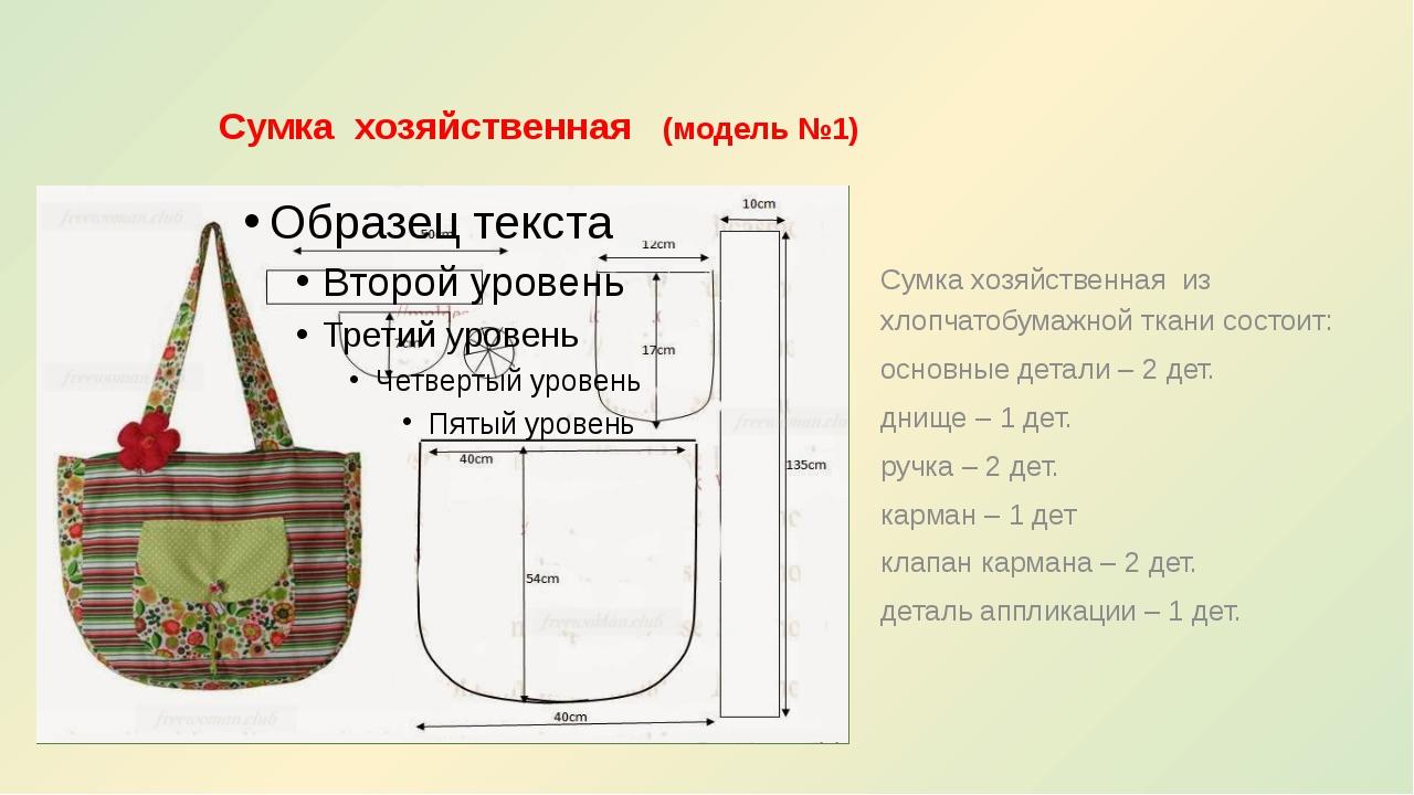 Сумка хозяйственная (модель №1) Сумка хозяйственная из хлопчатобумажной ткани...