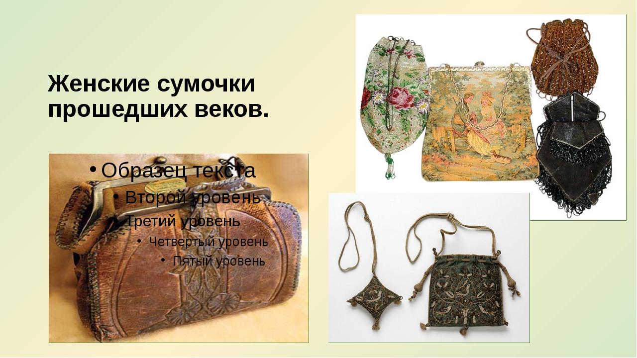Женские сумочки прошедших веков.