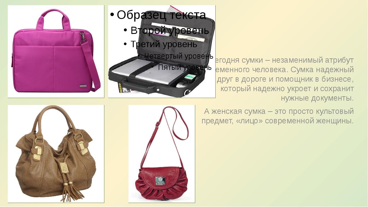 Сегодня сумки – незаменимый атрибут современного человека. Сумка надежный др...