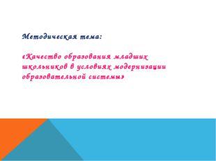 Методическая тема: «Качество образования младших школьников в условиях модерн