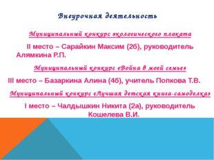Муниципальный конкурс экологического плаката II место – Сарайкин Максим (2б)