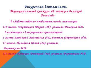 Муниципальный конкурс «Я горжусь великой Россией» в «Художественно-изобразит