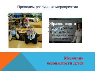 Месячник безопасности детей Проводим различные мероприятия