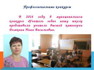 В 2014 году в муниципальном конкурсе «Учитель года» нашу школу представила
