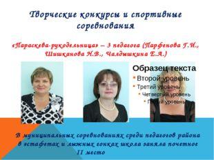 Творческие конкурсы и спортивные соревнования «Параскева-рукодельница» – 3 п