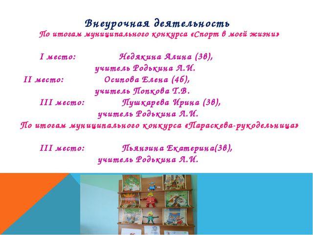 По итогам муниципального конкурса «Спорт в моей жизни» I место: Недякина Али...