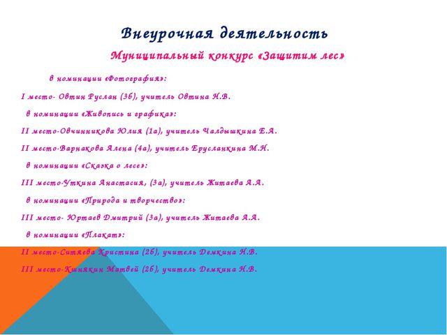 Муниципальный конкурс «Защитим лес» в номинации «Фотография»: I место- Овтин...