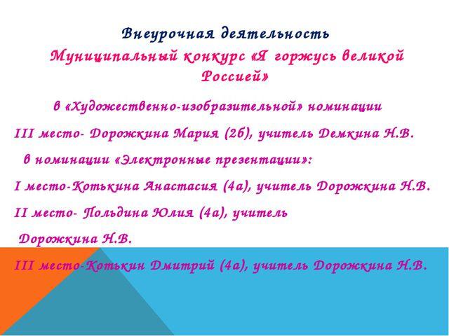 Муниципальный конкурс «Я горжусь великой Россией» в «Художественно-изобразит...