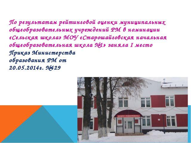 По результатам рейтинговой оценки муниципальных общеобразовательных учреждени...