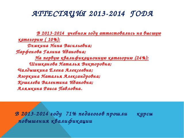 АТТЕСТАЦИЯ 2013-2014 ГОДА В 2013-2014 учебном году аттестовались на высшую...