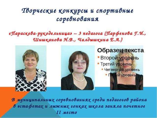 Творческие конкурсы и спортивные соревнования «Параскева-рукодельница» – 3 п...