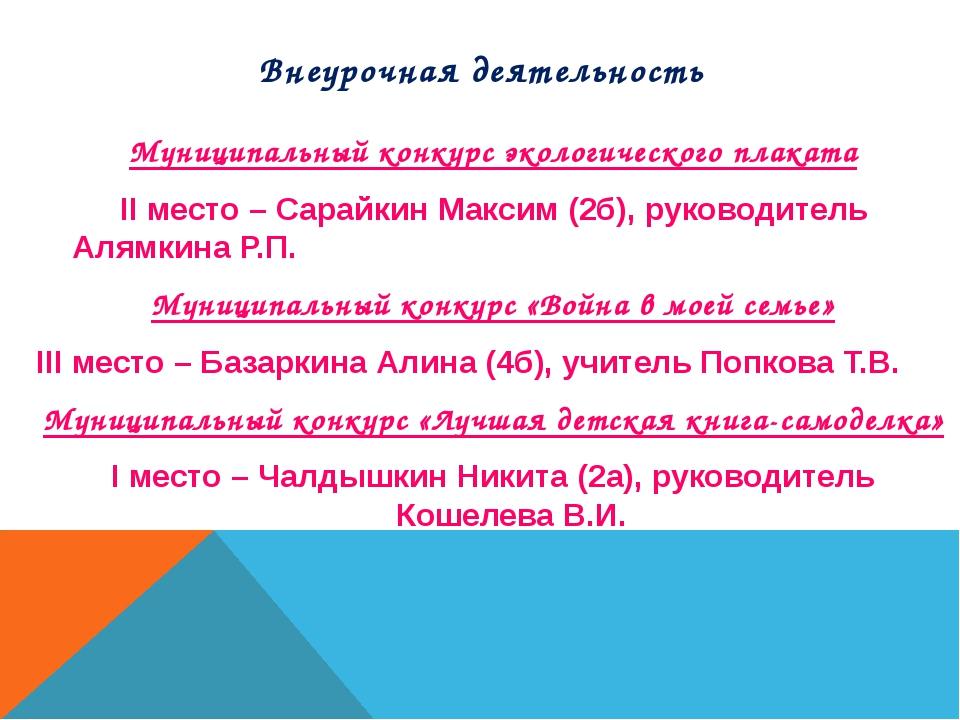 Муниципальный конкурс экологического плаката II место – Сарайкин Максим (2б)...