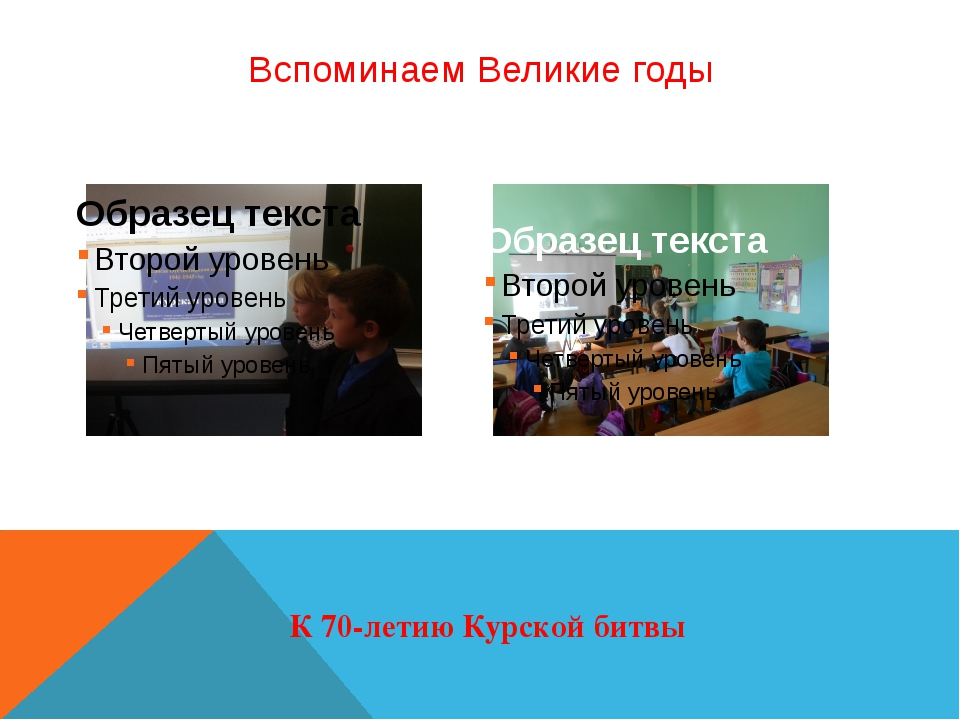 К 70-летию Курской битвы Вспоминаем Великие годы