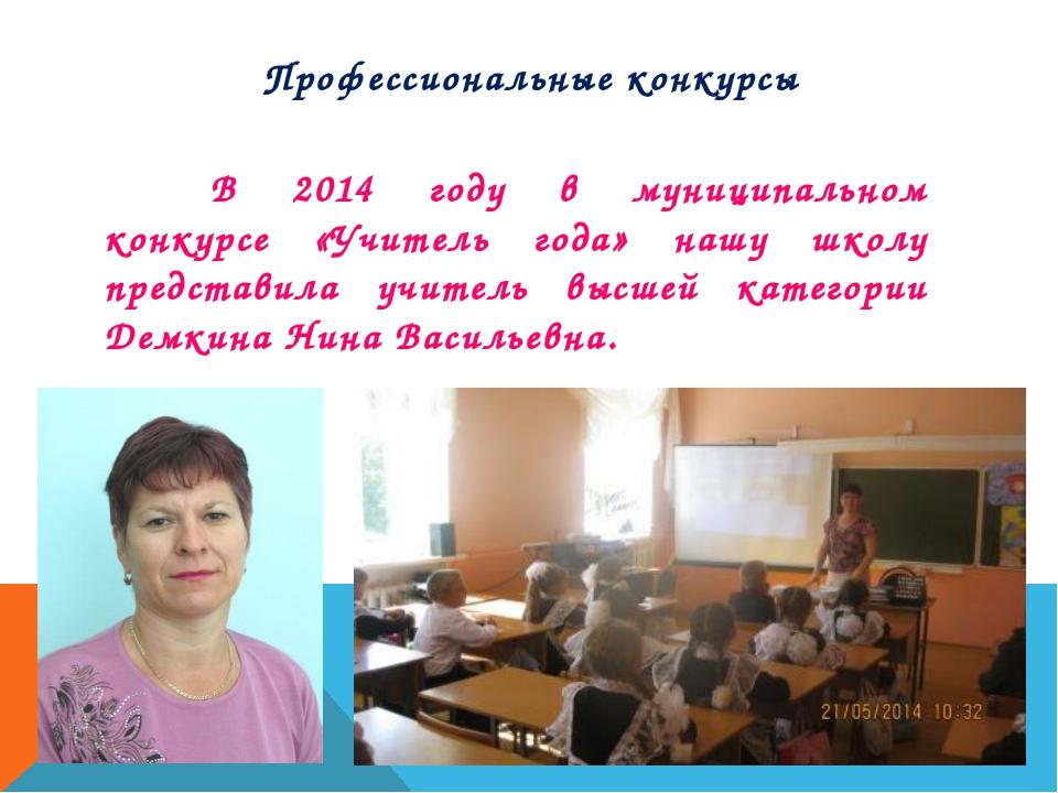 В 2014 году в муниципальном конкурсе «Учитель года» нашу школу представила...