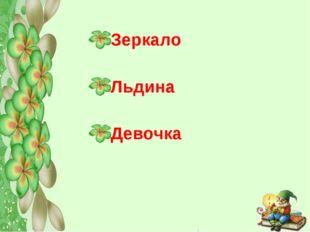 Зеркало Льдина Девочка