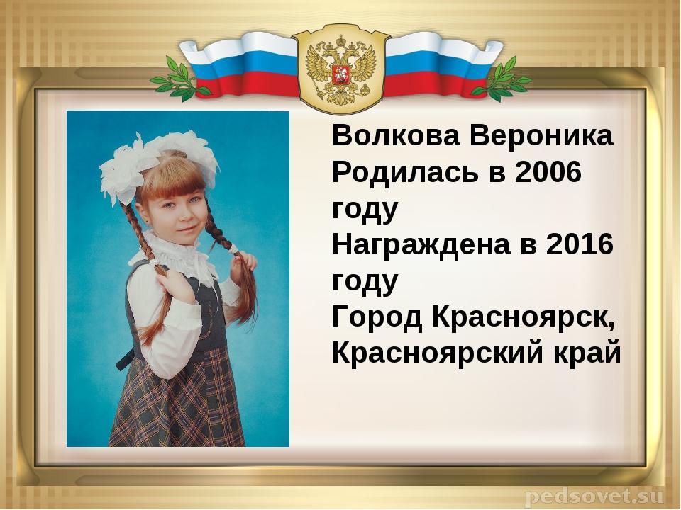 Волкова Вероника Родилась в 2006 году Награжденa в 2016 году Город Красноярск...