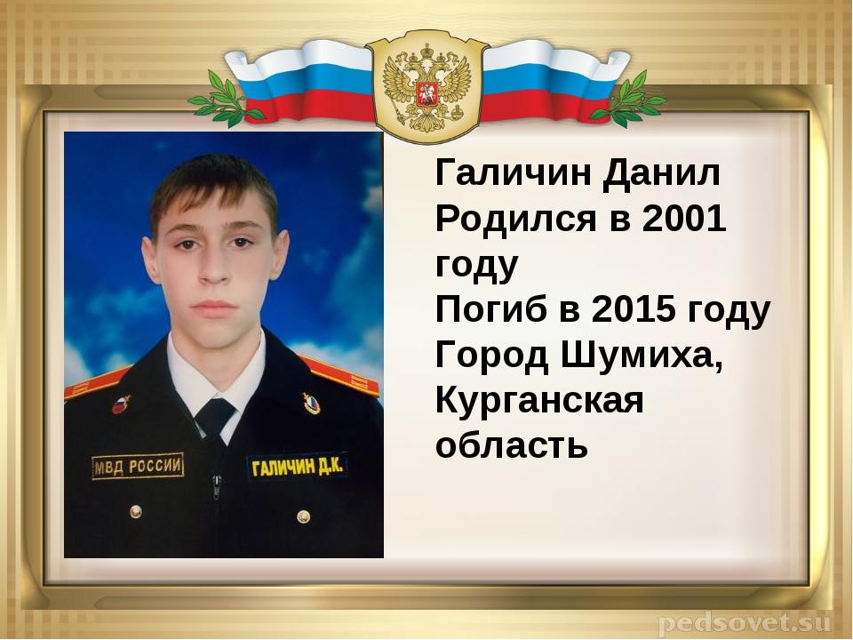 Галичин Данил Родился в 2001 году Погиб в 2015 году Город Шумиха, Курганская...