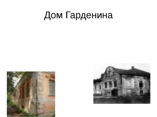 Дом Гарденина