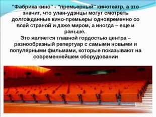 """""""Фабрика кино""""- """"премьерный"""" кинотеатр, а это значит, что улан-удэнцы могут"""