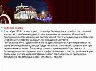 История театра В октябре 1928 г. в наш город, тогда еще Верхнеудинск, прибыл