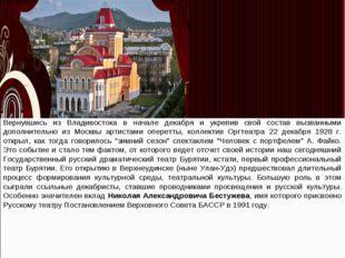 Вернувшись из Владивостока в начале декабря и укрепив свой состав вызванными