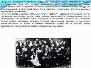 Программу Московского Оргтеатра определял творческий поиск талантливого лидер