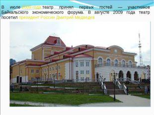 В июле2009 годатеатр принял первых гостей — участников Байкальского экономи