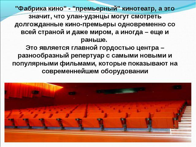 """""""Фабрика кино""""- """"премьерный"""" кинотеатр, а это значит, что улан-удэнцы могут..."""