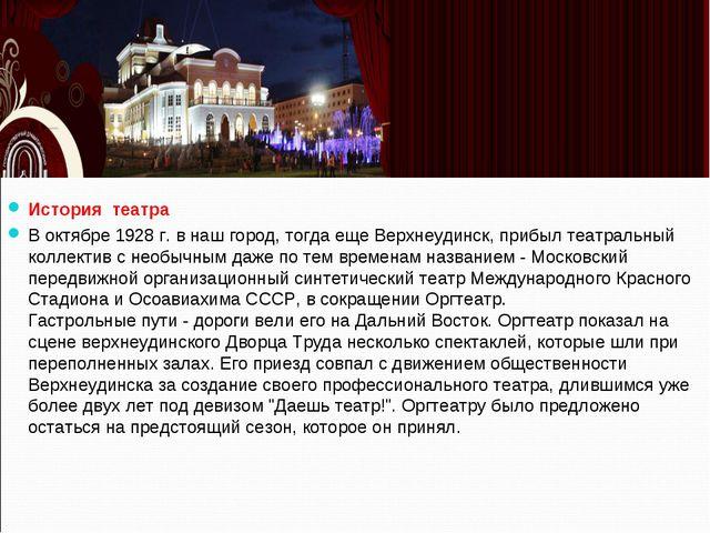 История театра В октябре 1928 г. в наш город, тогда еще Верхнеудинск, прибыл...