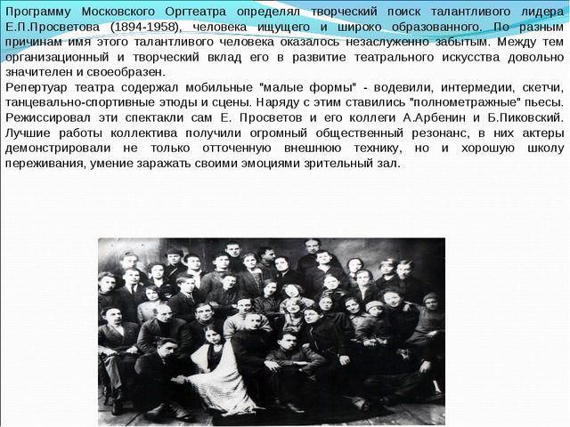 Программу Московского Оргтеатра определял творческий поиск талантливого лидер...